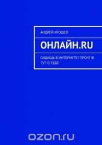 Онлайн.ru