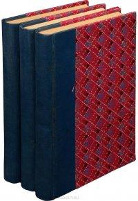 Полное собрание сочинений Гергарта Гауптмана в 3 томах (комплект из 3 книг)