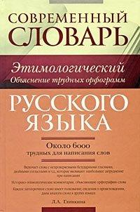 Современный этимологический словарь русского языка. Объяснение трудных орфограмм