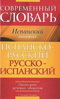 Современный словарь. Испанский разговорный. Испанско-русский. Русско-испанский, У. Осорио Осорио