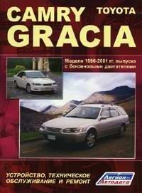 Toyota Camry Gracia. Модели 2WD & 4WD 1996-2001 гг. выпуска с бензиновыми двигателями. Устройство, техническое обслуживание и ремонт