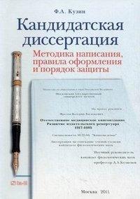 Кандидатская диссертация. Методика написания, правила оформления и порядок защиты