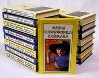 Миры Клиффорда Саймака. Комплект из 17 книг