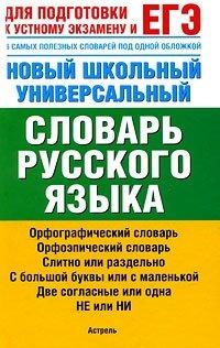 Новый школьный универсальный словарь русского языка. 6 самых полезных словарей под одной обложкой