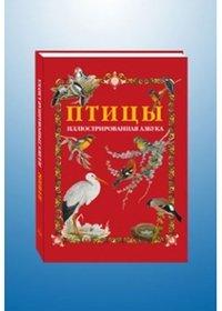 Птицы. Иллюстрированная азбука