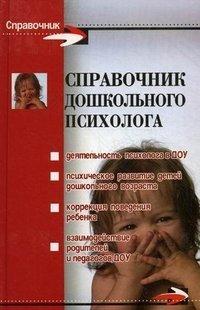 Справочник дошкольного психолога