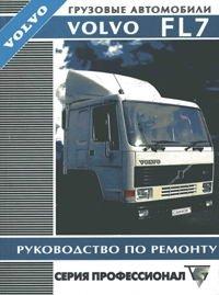 VOLVO FL7 с 1985 года выпуска