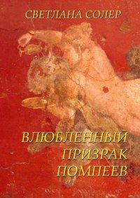 Влюбленный Призрак Помпеев