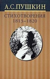 А. С. Пушкин. Собрание сочинений в 10 томах, том 1. Стихотворения 1813-1820 годов, А. С. Пушкин