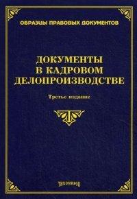 Документы в кадровом делопроизводстве. 3-е изд., доп. Тихомиров М.Ю., Тихомирова Л.В