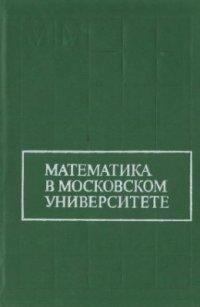 Математика в Московском университете (сборник научных трудов)