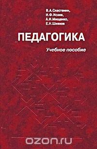 Педагогика, В. А. Сластенин, И. Ф. Исаев, А. И. Мищенко, Е. Н. Шиянов