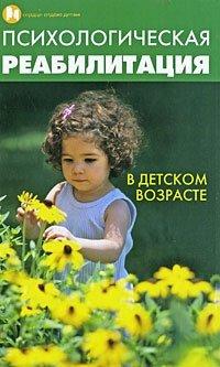 Психологическая реабилитация в детском возрасте