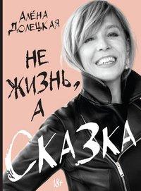 Не жизнь, а сказка, А. Долецкая