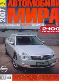 Автомобили мира 2007