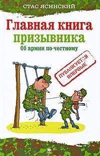 Главная книга призывника. Об армии по-честному