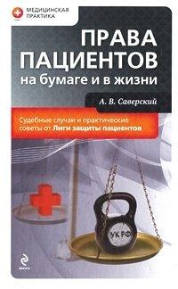 Права пациентов на бумаге и в жизни