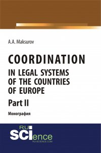 Coordination in legal systems of the countries of Europe. Part II, А. А. Максуров