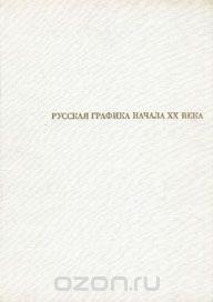 Русская графика начала XX века