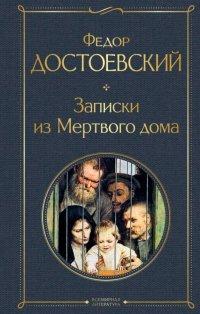 Записки из Мертвого дома, Федор Михайлович Достоевский