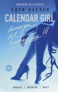 Calendar Girl. Никогда не влюбляйся!, Одри Карлан