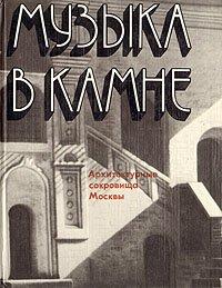Музыка в камне. Архитектурные сокровища Москвы