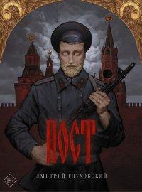 Пост, Дмитрий Глуховский