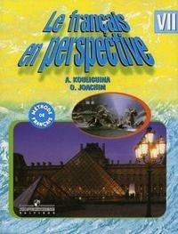 Le francais en perspective / Французский язык. 7 класс