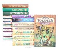 Виктория Токарева (комплект из 21 книги)