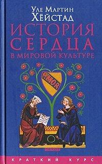 История сердца в мировой культуре