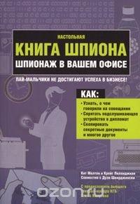 Настольная книга шпиона. Шпионаж в вашем офисе