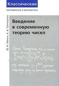 Введение в современную теорию чисел