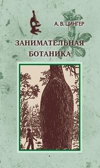 Занимательная ботаника, А. В. Цингер