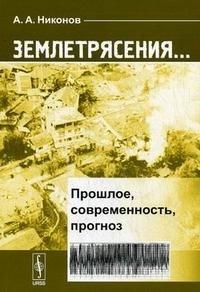 Землетрясения...: Прошлое, современность, прогноз