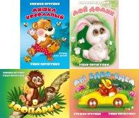 Ушки-потягушки(комплект из 4 книг)