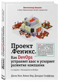 """Проект """"Феникс"""". Как DevOps меняет бизнес к лучшему"""