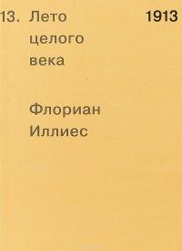 1913. Лето целого века, Флориан Иллиес