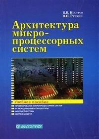Архитектура микропроцессорных систем