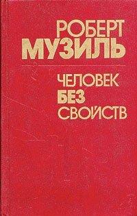 Человек без свойств. В двух книгах. Книга 1