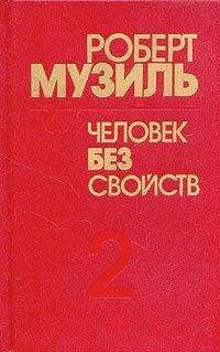 Человек без свойств. В двух книгах. Книга 2