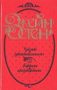 Джейн Остен. Сочинения в трех книгах. Чувство и чувствительность. Гордость и предубеждение
