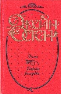 Джейн Остен. Сочинения в трех книгах. Эмма. Доводы рассудка
