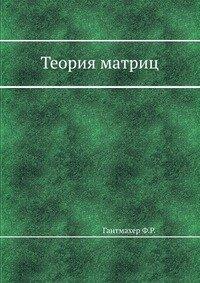 Теория матриц