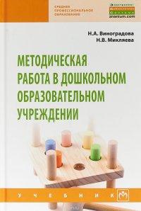 Методическая работа в дошкольном образовательном учреждении