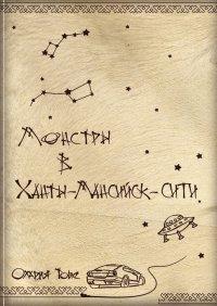 Монстры вХанты-Мансийск-сити