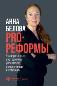 PRO реформы. Универсальные инструменты управления изменениями в компании, Анна Белова