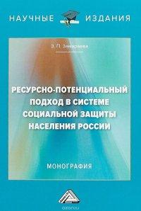 Ресурсно-потенциальный подход в системе социальной защиты населения России