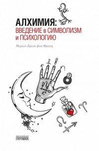 Алхимия. Введение в символизм и психологию