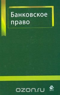 Банковское право. Под ред. Тавасиева А. М