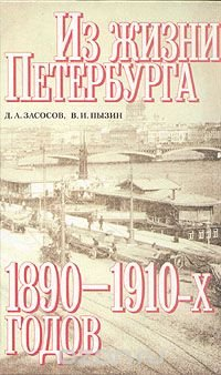 Из жизни Петербурга 1890 - 1910-х годов